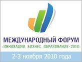 Форум ИБО